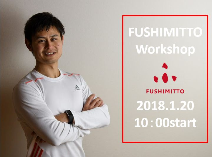 FUSHIMITTO Workshop