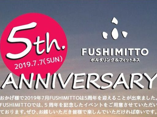 5th ANNIVERSARY EVENT☆
