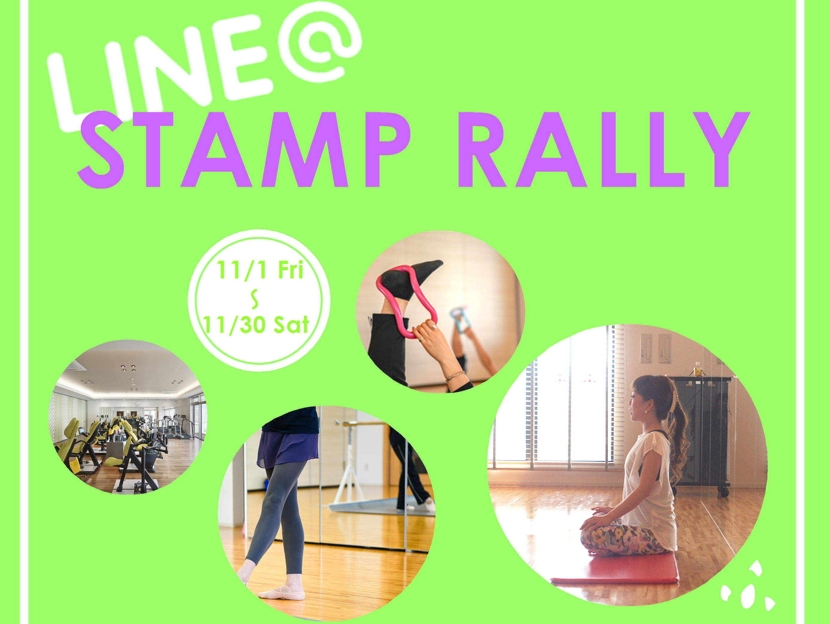 LINE@STAMP RALLY始まります!