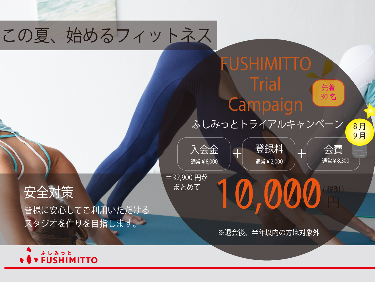 延長決定!! FUSHIMITTO Trial Campaign