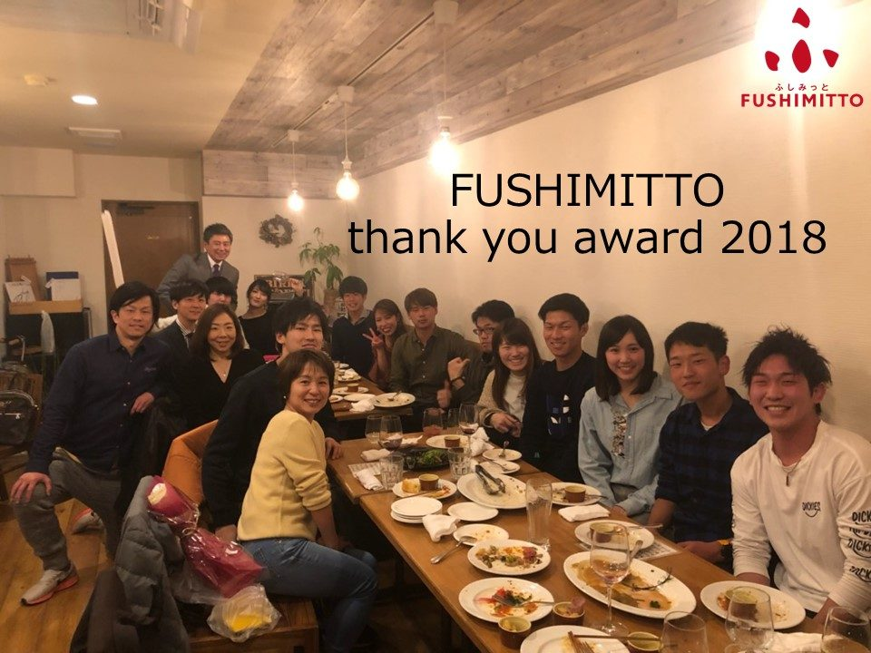 FUSHIMITTO thank you award 2018 !