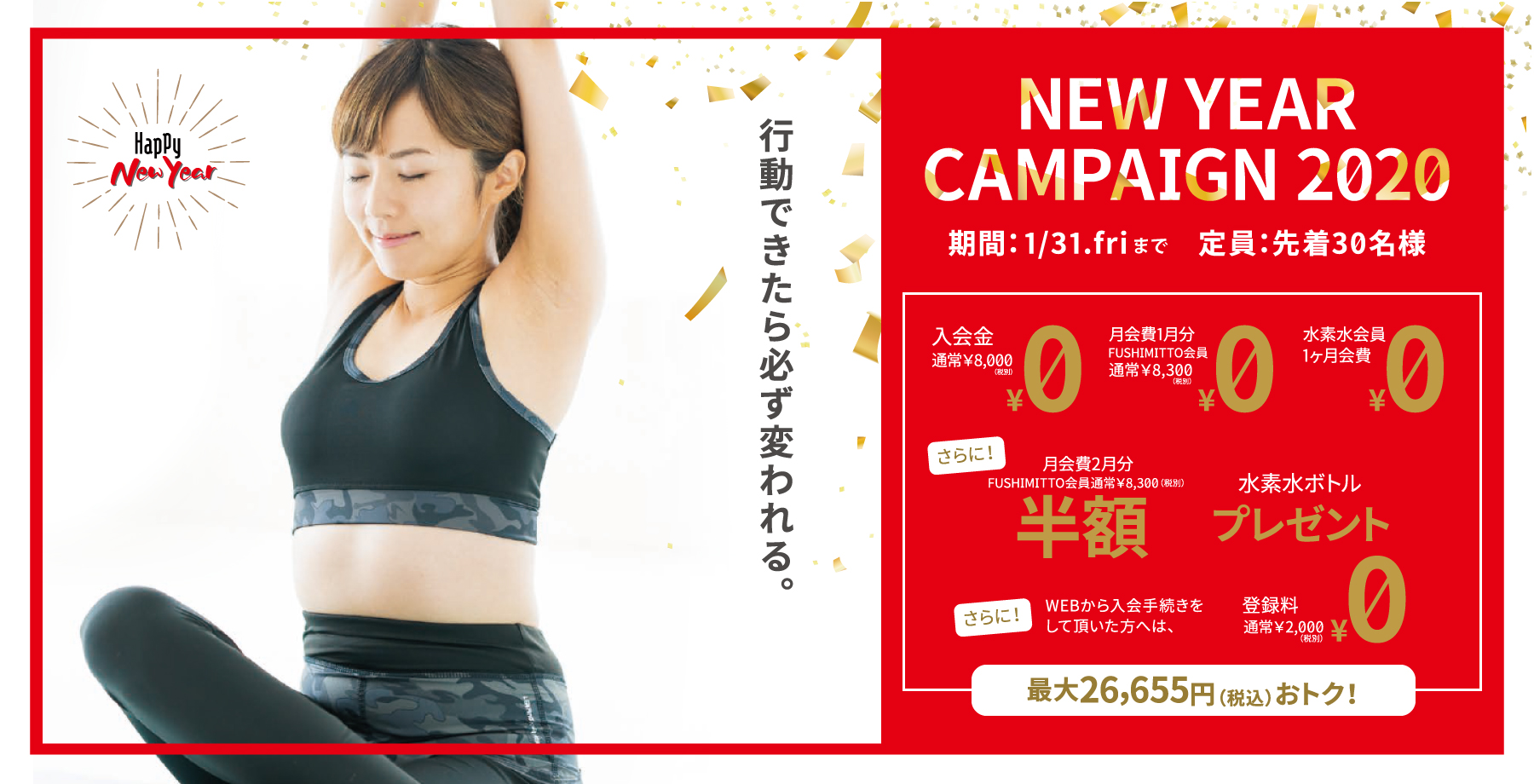 NEW YEAR CAMPAIGN 2020開催中